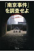 「南京事件」を調査せよの本