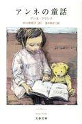 アンネの童話の本
