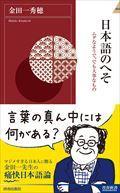 日本語のへその本