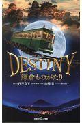 小説DESTINY鎌倉ものがたりの本