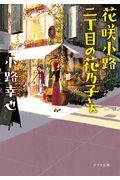 花咲小路二丁目の花乃子さんの本