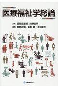 医療福祉学総論の本