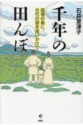 千年の田んぼの本