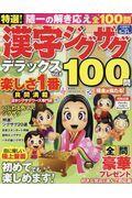 特選!漢字ジグザグデラックス Vol.8の本