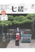 七緒 vol.52(Winter 2の本