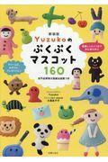 新装版 Yuzukoのぷくぷくマスコット160の本