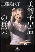 美智子皇后の真実の本