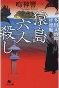 猿島六人殺しの本
