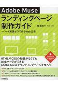 Adobe Museランディングページ制作ガイドの本