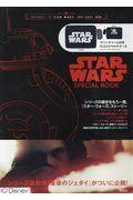 STAR WARS SPECIAL BOOKの本
