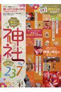 願いを叶える日本の神社ベストランキングの本