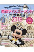 東京ディズニーランドパーフェクトガイドブック 2018の本