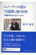 スノーデンが語る「共謀罪」後の日本の本