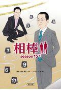 相棒 season 15 下の本