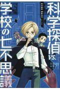 科学探偵VS.学校の七不思議の本