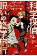 科学探偵VS.呪いの修学旅行の本