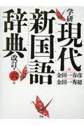 改訂第六版 学研現代新国語辞典の本