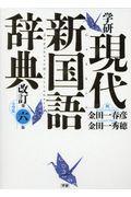 改訂第六版 学研現代新国語辞典小型版の本