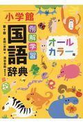第十版 例解学習国語辞典の本