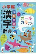 第八版 例解学習漢字辞典の本
