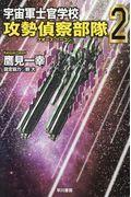宇宙軍士官学校ー攻勢偵察部隊ー 2の本