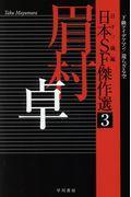 日本SF傑作選 3の本