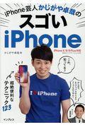 iPhone芸人かじがや卓哉のスゴいiPhoneの本