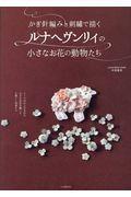 かぎ針編みと刺繍で描くルナヘヴンリィの小さなお花の動物たちの本
