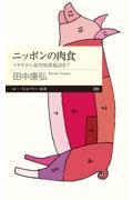 ニッポンの肉食の本