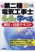 改訂4版 第二種電気工事士らくらく学べる筆記+技能テキストの本