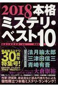 本格ミステリ・ベスト10 2018の本