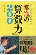 常識の「算数力」200の本