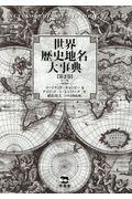 世界歴史地名大事典 第2巻の本