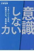 「意識しない」力の本