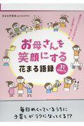 お母さんを笑顔にする花まる語録31日めくりの本