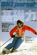 SKI journal (スキー ジャーナル) 2018年 01月号の本