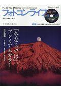 フォトコンライフ No.72(2017年冬号)の本