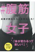 #腹筋女子の本