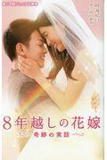 8年越しの花嫁の本