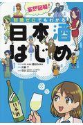 妄想図解!知識ゼロでもわかる日本酒はじめの本