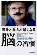 年をとるほど賢くなる「脳」の習慣の本