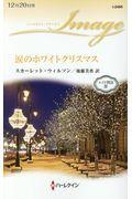 涙のホワイトクリスマスの本