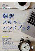 翻訳スキルハンドブックの本
