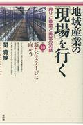 地域産業の「現場」を行く 第10集の本