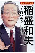 まんがでわかる稲盛和夫フィロソフィの本
