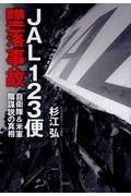 JAL123便墜落事故の本