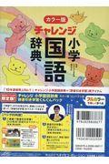 チャレンジ小学国語辞典コンパクト版の本
