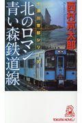 北のロマン青い森鉄道線の本