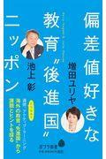 """偏差値好きな教育""""後進国""""ニッポンの本"""