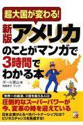 新版 アメリカのことがマンガで3時間でわかる本の本